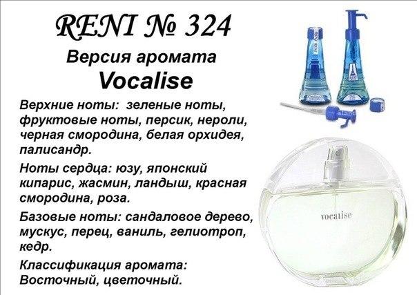рени 324