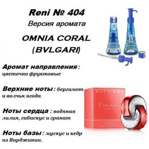 Bvlgari Omnia