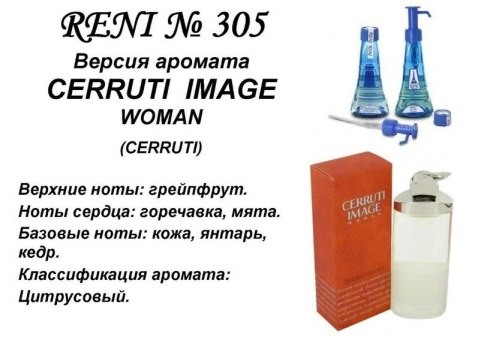 рени 305