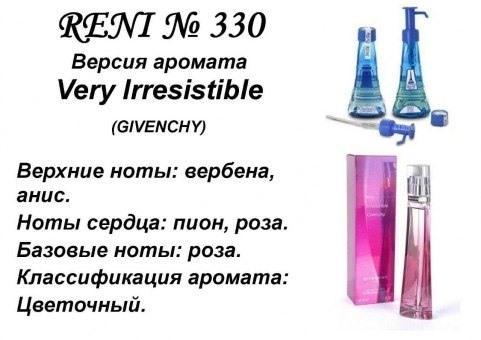 рени 330