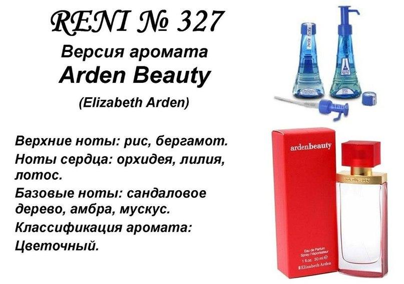 рени 327