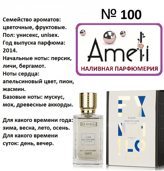 наливная парфюмерия рени в красноярске